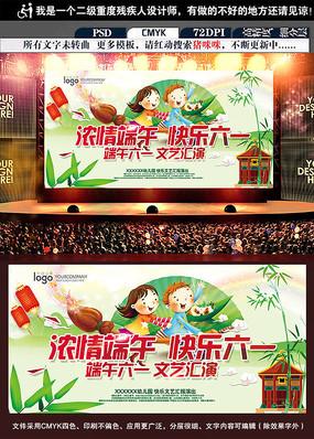 六一端午儿童节文艺演出舞台背景板