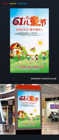 六一儿童节海报61儿童节活动海报PSD