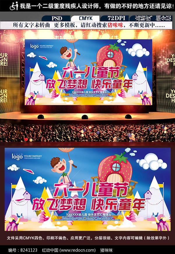 六一儿童节文艺汇演舞台背景图片