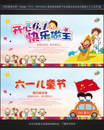 六一儿童节舞台背景海报展板