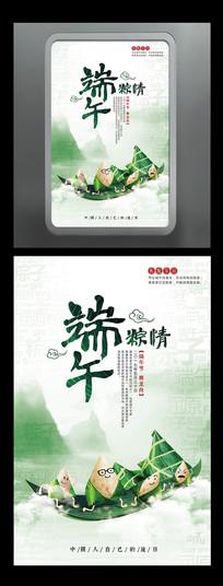 绿色水墨中国风山水浓情端午节日海报