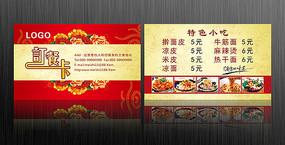 美食小吃订餐卡名片