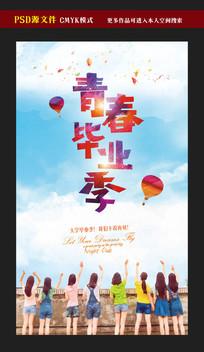 青春毕业季宣传海报设计