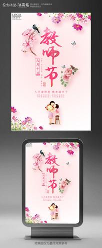 清新卡通教师节宣传海报