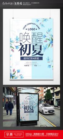 清新夏季促销海报
