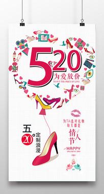 时尚520购物海报设计