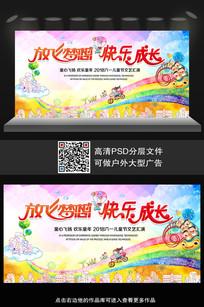 时尚炫彩61儿童节舞台背景展板