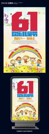 时尚创意快乐61儿童节宣传海报设计