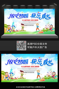 时尚大气61儿童节背景展板