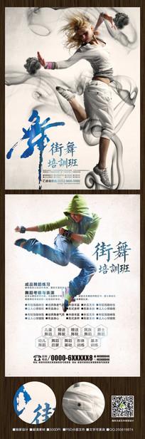 时尚街舞宣传单