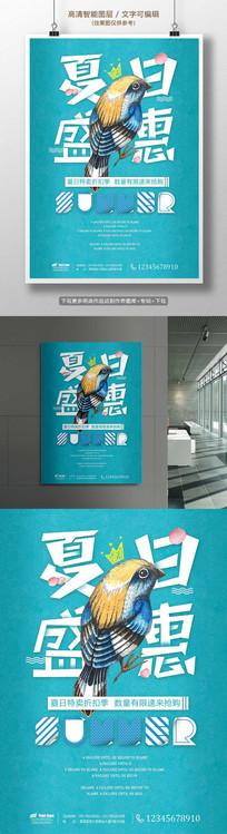 时尚清新夏日盛惠商场促销海报