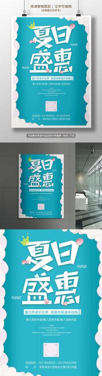 时尚清新夏日特惠新品商场促销海报