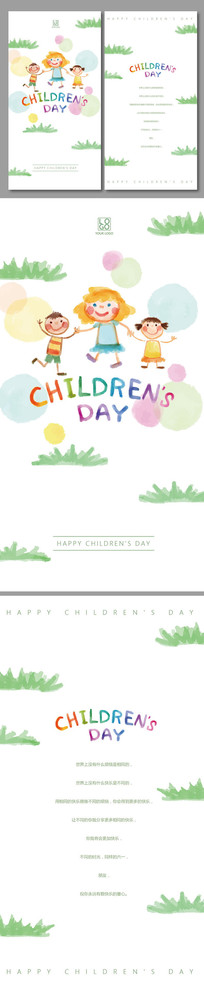 水彩可爱六一儿童节贺卡