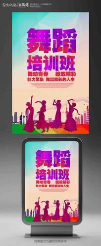 水彩舞蹈培训班海报设计
