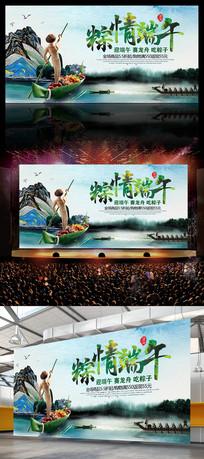 水墨画创意端午节日赛龙舟吃粽子海报