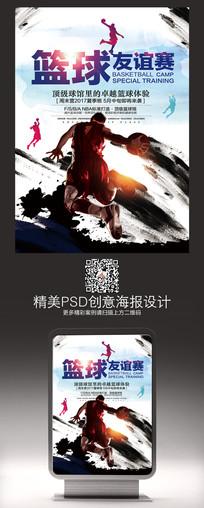 水墨篮球友谊赛篮球比赛宣传海报