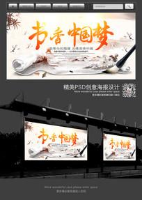 书香中国梦宣传海报