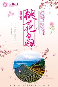 夏季桃花岛旅游海报设计