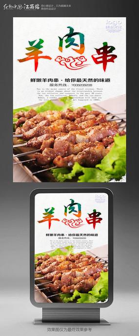 羊肉串美食海报设计