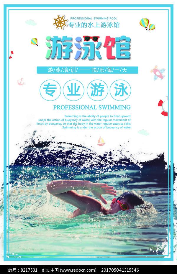 游泳馆创意宣传海报图片