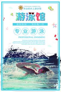 游泳馆创意宣传海报