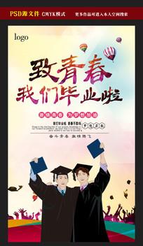 致青春毕业季宣传海报模板