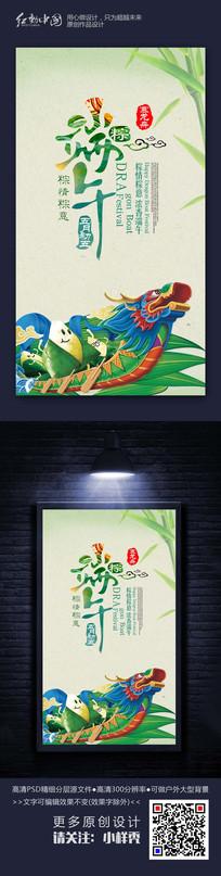中国传统节日端午节海报素材