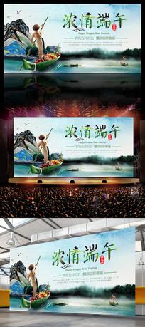 中国风端午节浓情端午海报设计