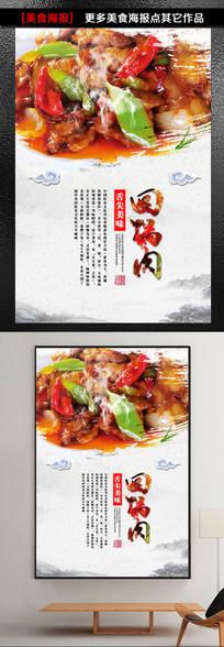 中国风回锅肉海报