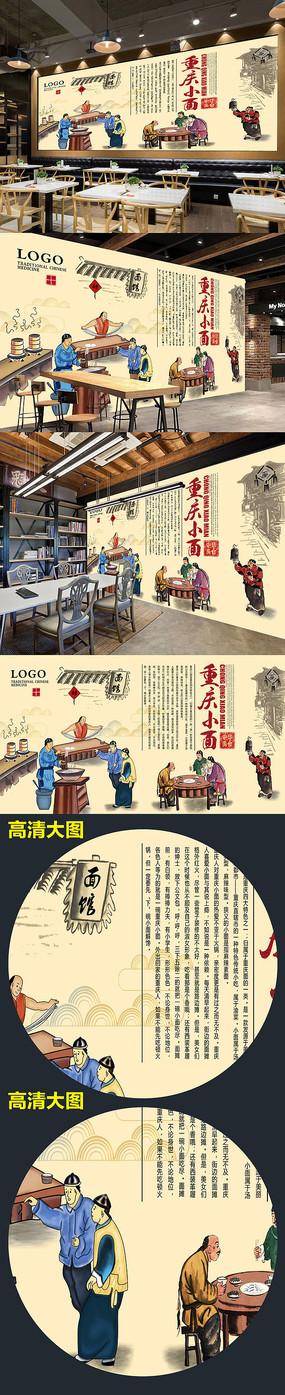 重庆小面面馆背景墙餐饮饭店
