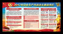 2017安全生产月展板