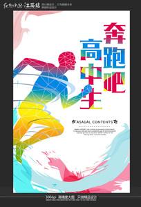 奔跑吧高中生高考海报设计
