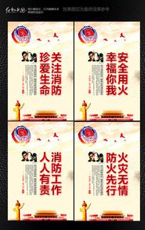 创意关注消防珍爱生命消防宣传展板设计