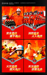 红色消防安全教育宣传展板