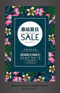 惠动夏日夏季促销活动海报