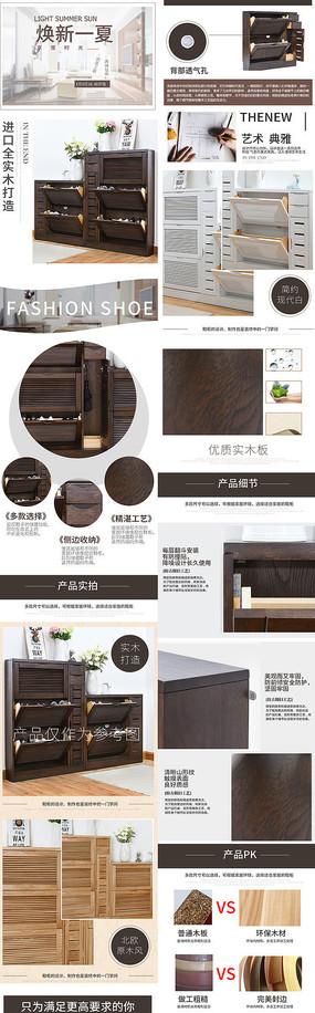 家具鞋柜沙发详情PSD模板