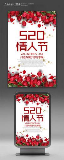 简约创意玫瑰520活动海报