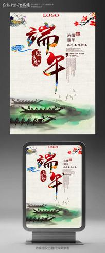 简约端午节粽子宣传海报设计