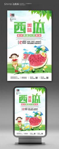 卡通水彩西瓜水果促销海报