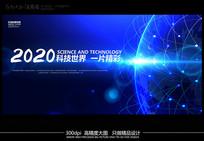 蓝色科技世界会议科技背景设计