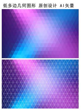 蓝紫色渐变规则三角形底纹