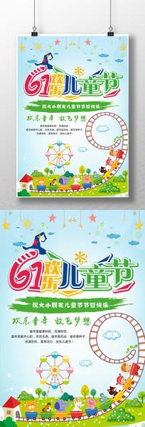 六一欢乐儿童节海报
