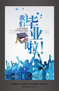六月毕业季我们毕业啦校园宣传海报