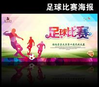 炫丽足球比赛海报