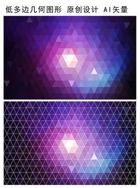 梦幻紫色规则三角形底纹