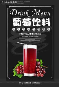 葡萄饮料海报设计