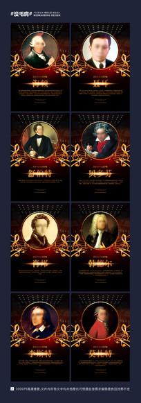 世界著名音乐家展板挂画