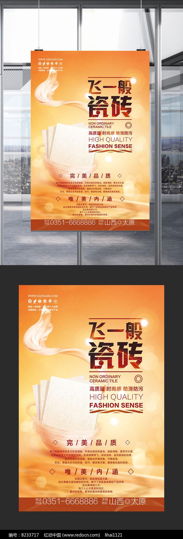 视觉地板瓷砖广告海报图片