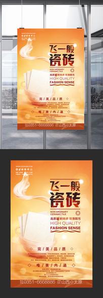 视觉地板瓷砖广告海报