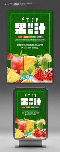 时尚创意果汁饮品店宣传海报